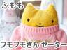 sweater_fumomo_m00