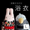yukata_00l_2017