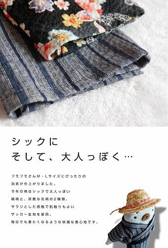 yukata_01_2017